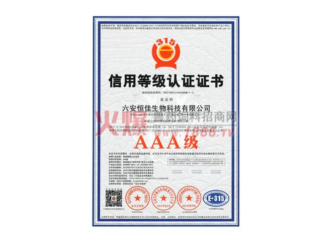 3A信用等级认证证书-六安恒佳生物科技有限公司