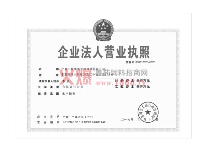 企业法人营业执照-宁夏中牧华盛生物科技有限公司