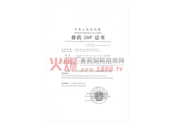 兽药GMP证书-宁夏中牧华盛生物科技有限公司
