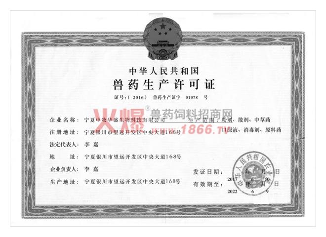 兽药生产许可证-宁夏中牧华盛生物科技有限公司