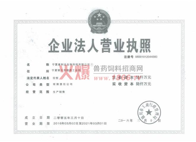 企业法人营业执照-宁夏康利达生物科技有限公司