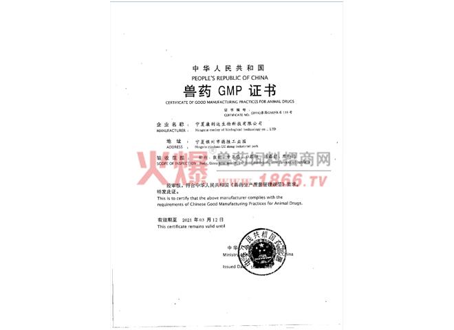 兽药GMP证书-宁夏康利达生物科技有限公司