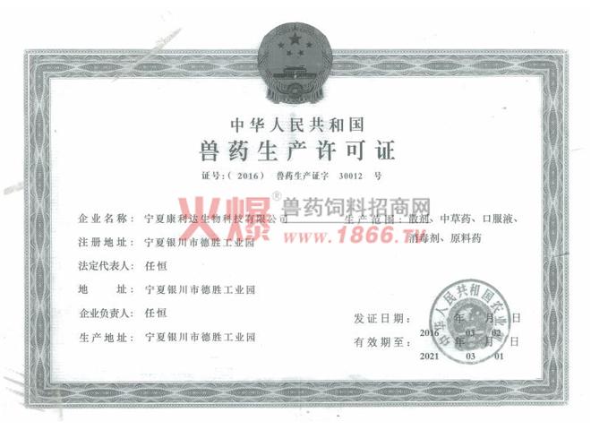 兽药生产许可证书-宁夏康利达生物科技有限公司