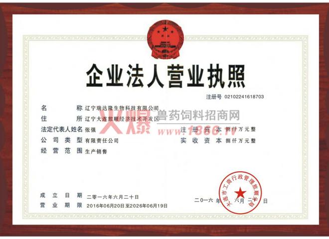 企业法人营业执照-辽宁瑞达隆生物科技有限公司