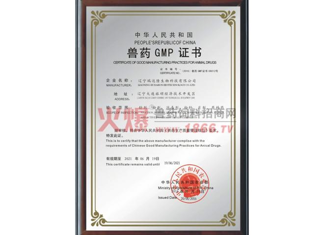 兽药GMP证书-辽宁瑞达隆生物科技有限公司