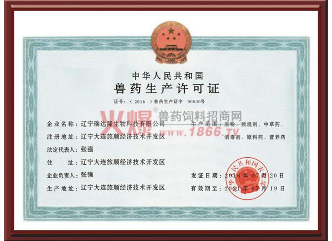 兽药生产许可证-辽宁瑞达隆生物科技有限公司