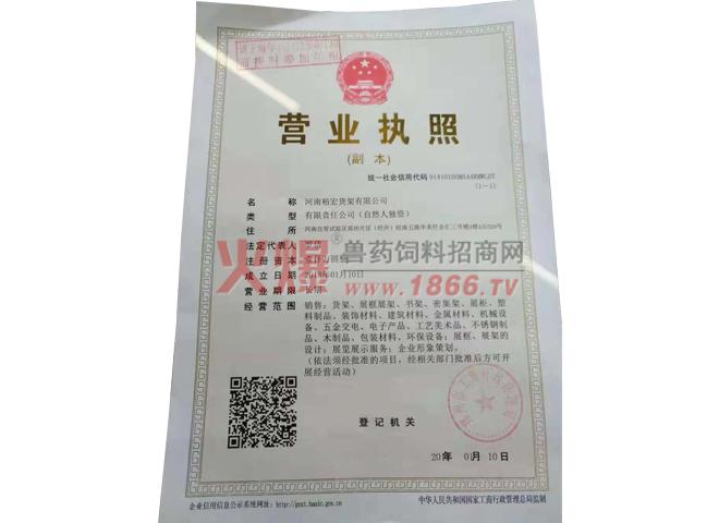 营业执照-河南裕宏货架有限公司(销售二部)