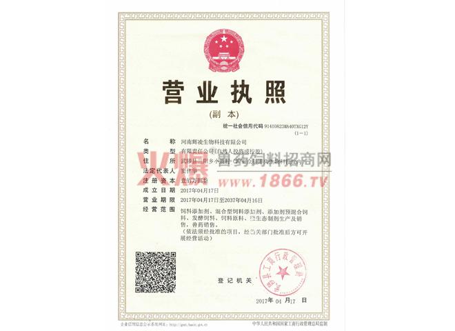 营业执照-河南辉凌生物科技有限公司