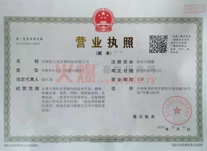 营业执照-河南牧之友生物科技有限公司