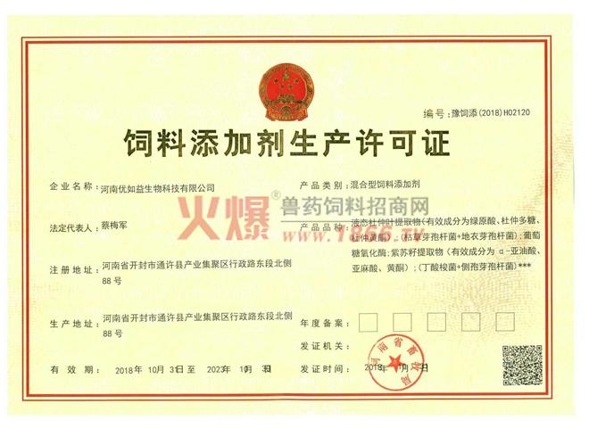 饲料添加剂生产许可证-河南神农翔生物技术有限公司