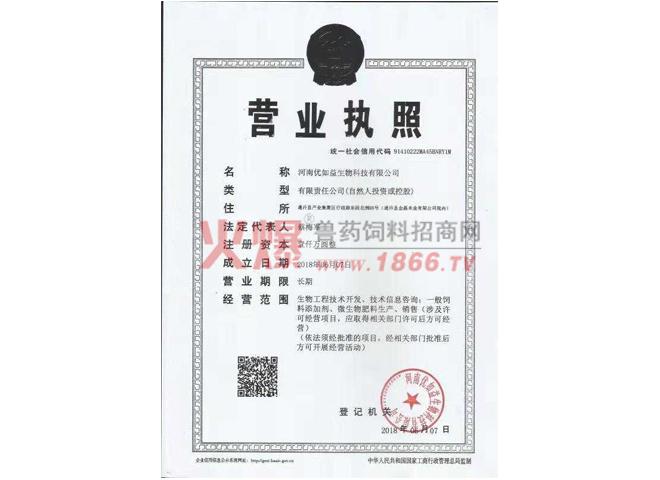 营业执照-河南神农翔生物技术有限公司
