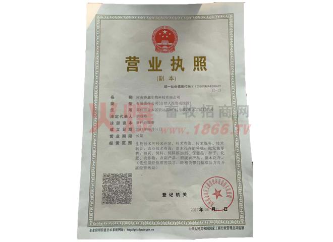 营业执照-河南赛鑫生物科技有限公司