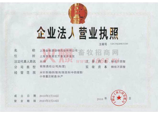 企业法人营业执照-上海金牧源动物药业有限公司