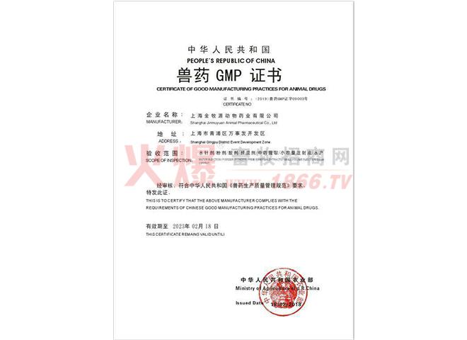 兽药GMP证书-上海金牧源动物药业有限公司