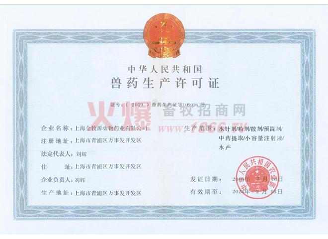 兽药生产许可证-上海金牧源动物药业有限公司