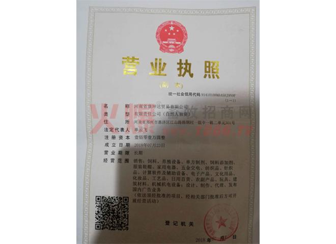 营业执照-河南省康坤达贸易有限公司