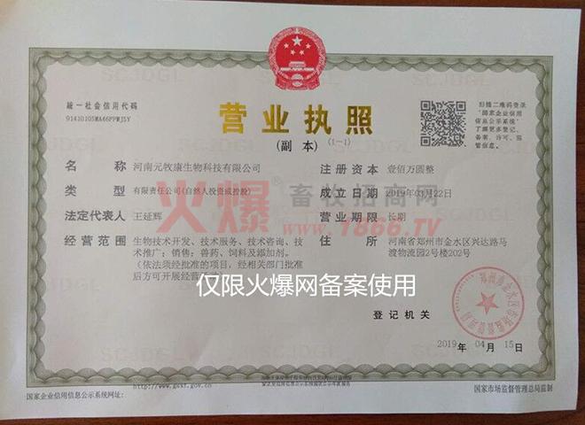 营业执照-河南元牧康生物科技有限公司