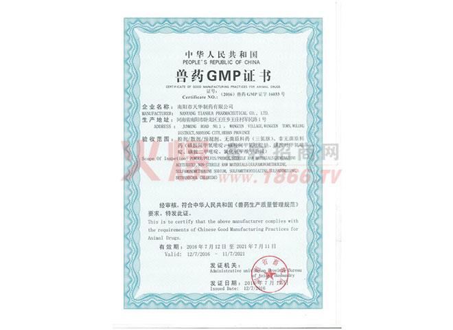 兽药GMP证书-天华集团