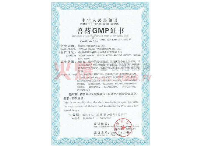兽药GMP证书-南阳市理邦制药有限公司