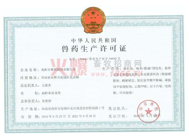 兽药生产许可证-南阳市理邦制药有限公司