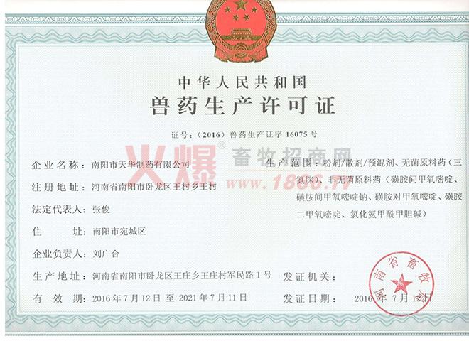 兽药生产许可证-天华集团