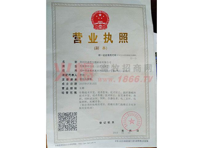 营业执照-郑州同盛堂(众合同盛)生物科技有限公司
