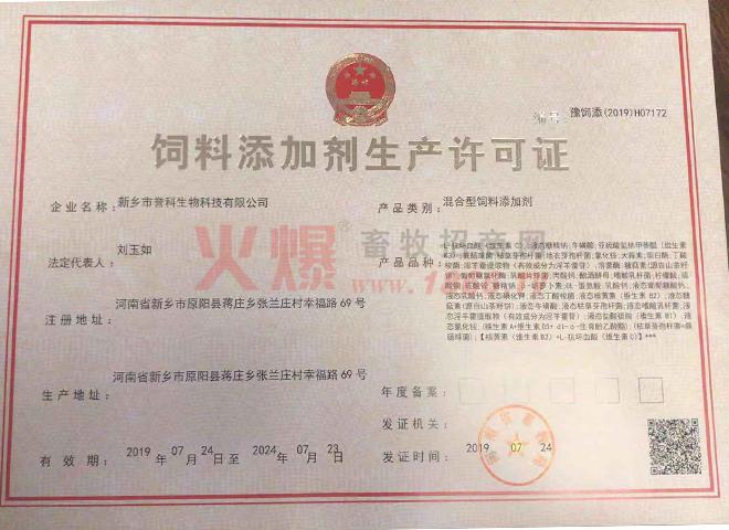 饲料添加剂生产许可证-誉科生物药业有限公司