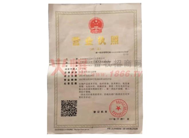 营业执照-河南鲁牧生物科技有限公司