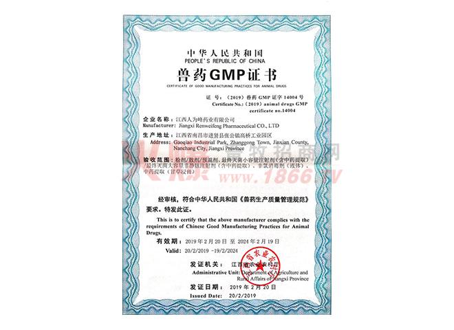 兽药GMP证书-江西人为峰药业有限公司