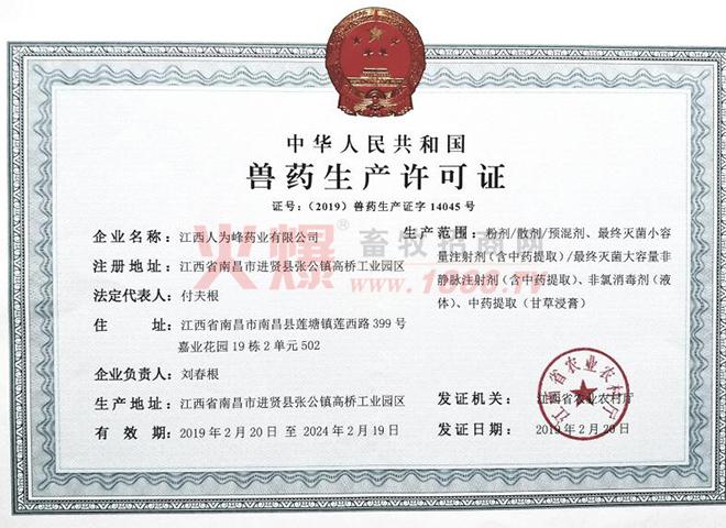 兽药生产许可证-江西人为峰药业有限公司