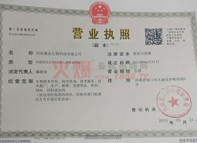 营业执照-河南冀农生物科技有限公司