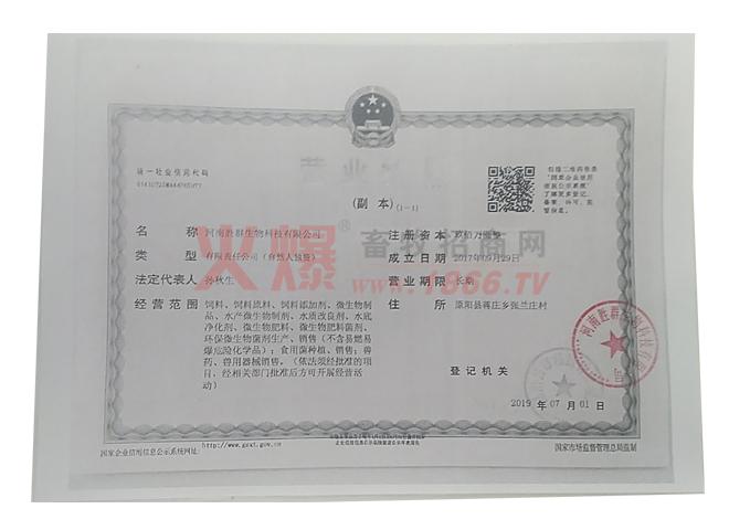 营业执照-河南胜群生物科技有限公司
