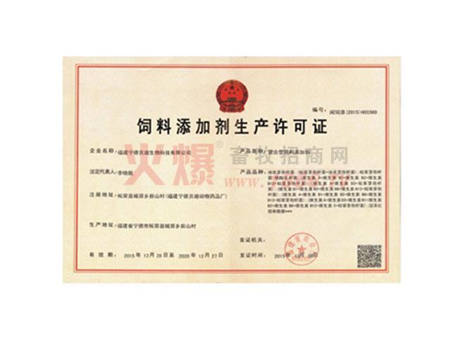 饲料添加剂生产许可证-福建贝迪药业有限公司