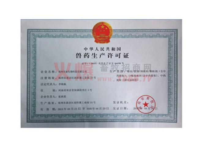 兽药生产许可证-福建贝迪药业有限公司