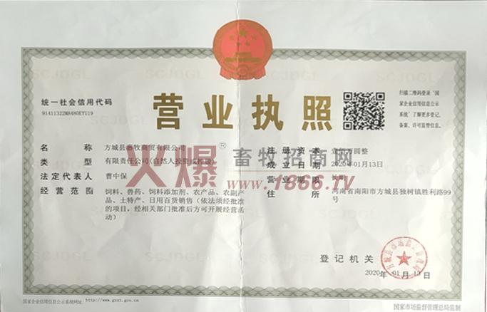 营业执照-方城县惠牧商贸有限公司