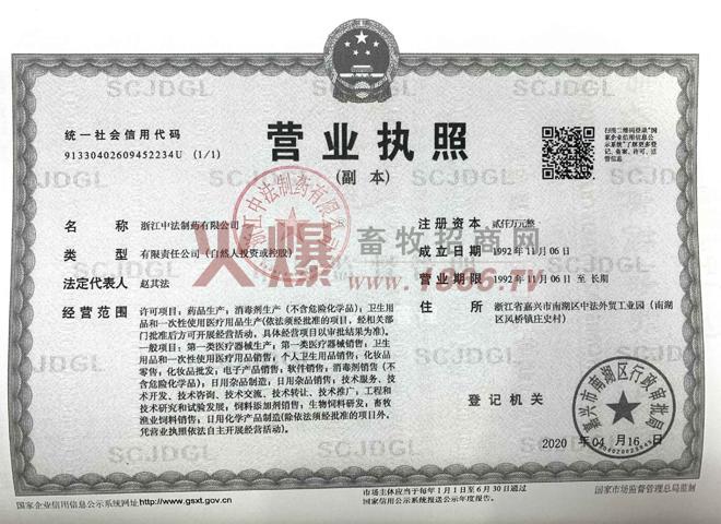 营业执照-浙江中法制药有限公司