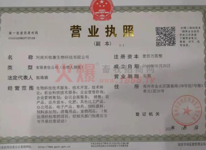 营业执照-河南兴牧康生物科技有限公司