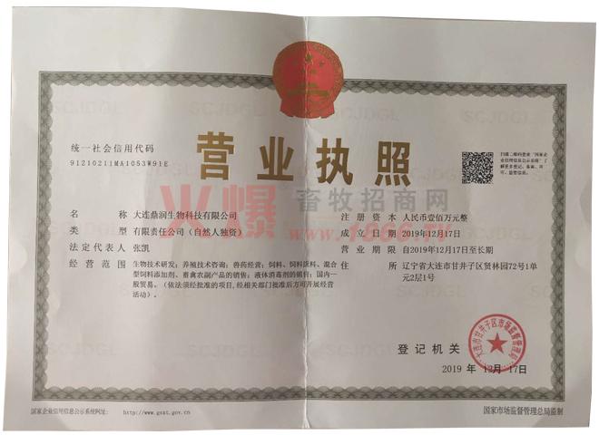 营业执照-大连鼎润生物科技有限公司