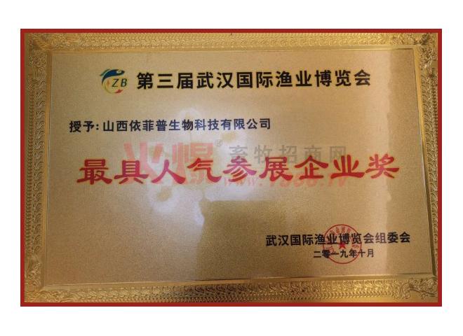 第三届武汉渔业博览会人气参展企业奖-山西依菲普生物科技有限公司