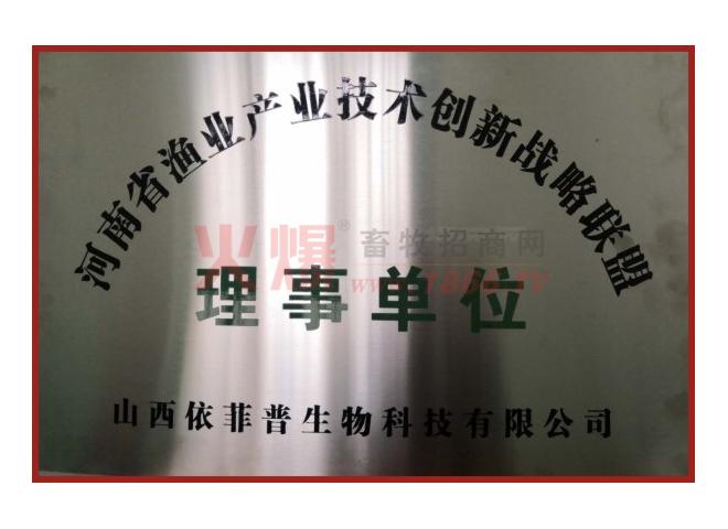 河南省渔业产业技术创新战略联盟理事单位-山西依菲普生物科技有限公司