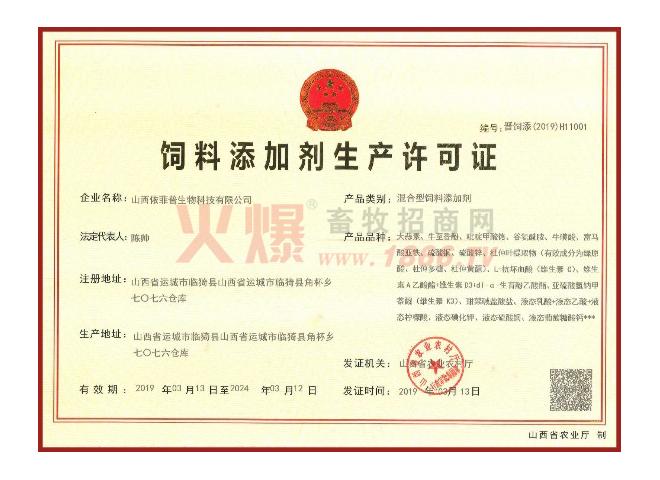 饲料添加剂生产许可证-山西依菲普生物科技有限公司