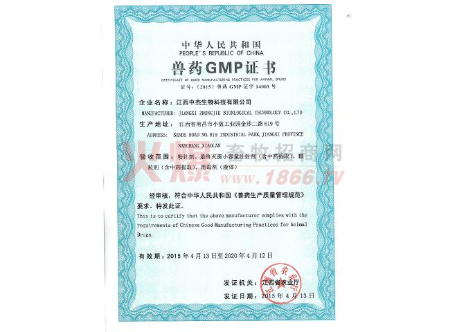 兽药GMP证书-江西中杰生物科技有限公司