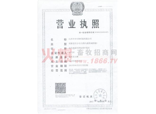 营业执照-江西中杰生物科技有限公司