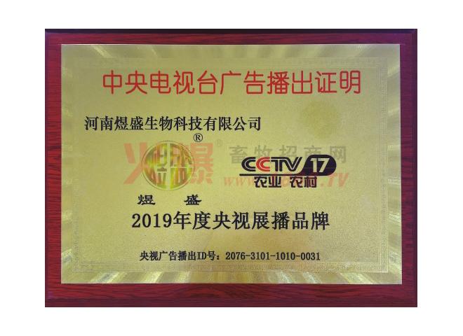 证书12019年度央视展播品牌-河南煜盛生物科技有限公司
