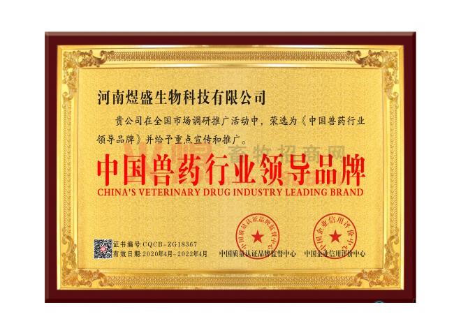 证书2兽药行业-河南煜盛生物科技有限公司