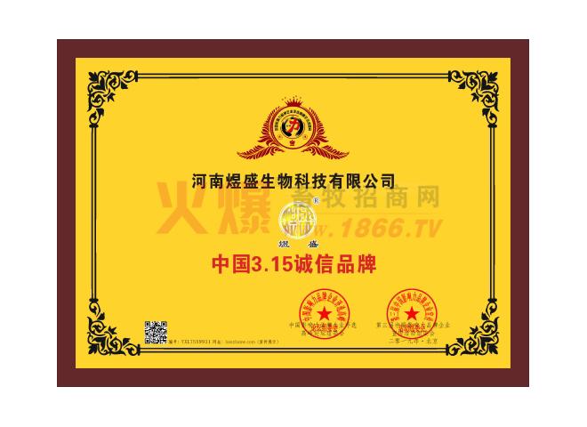 证书43.15诚信品牌-河南煜盛生物科技有限公司
