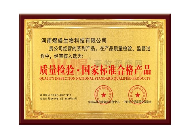 证书6质量检验.国家标准合格产品-河南煜盛生物科技有限公司