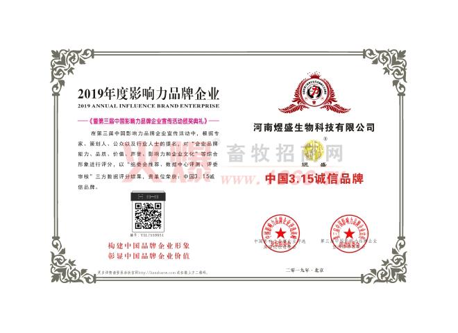 证书73.15诚信品牌-河南煜盛生物科技有限公司
