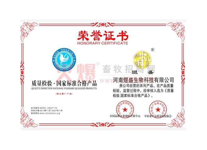 证书9质量检验.国家标准合格产品-河南煜盛生物科技有限公司