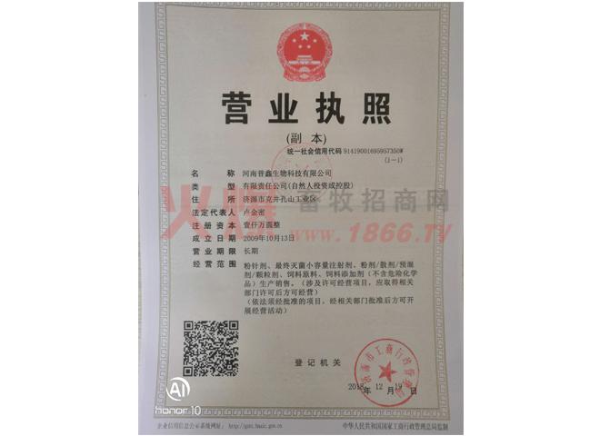 营业执照-河南省普鑫(百牧康)生物科技有限公司